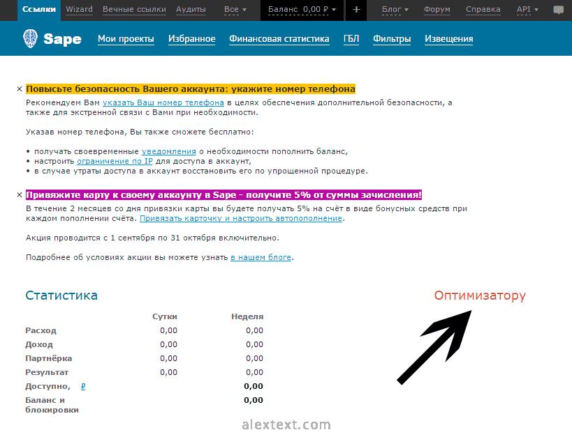 регистрация на сайте - семантическое ядро