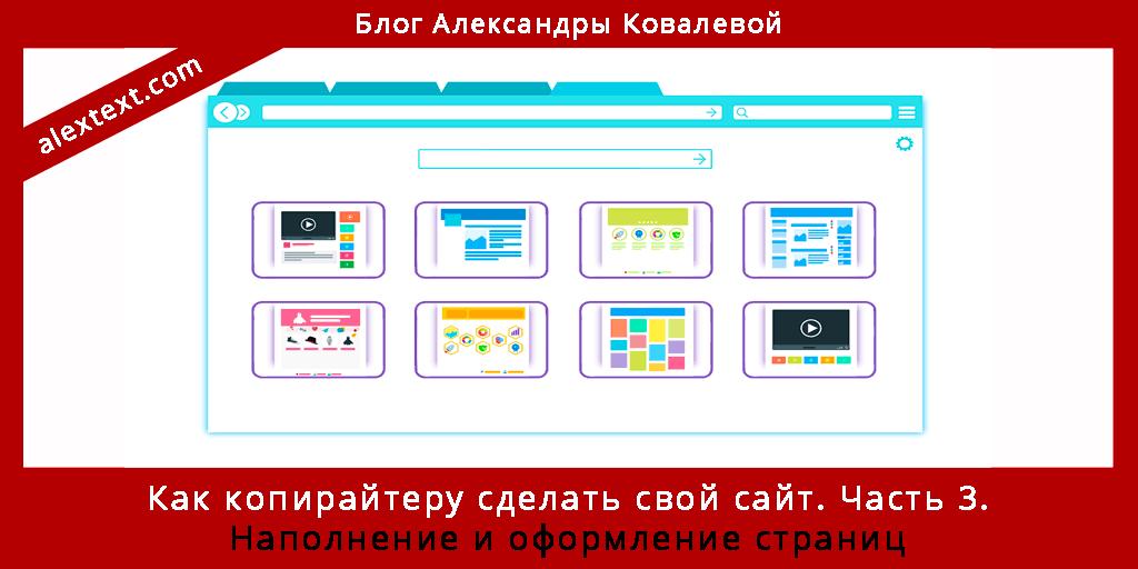 как создать сайт копирайтеру - наполнение и оформление страниц