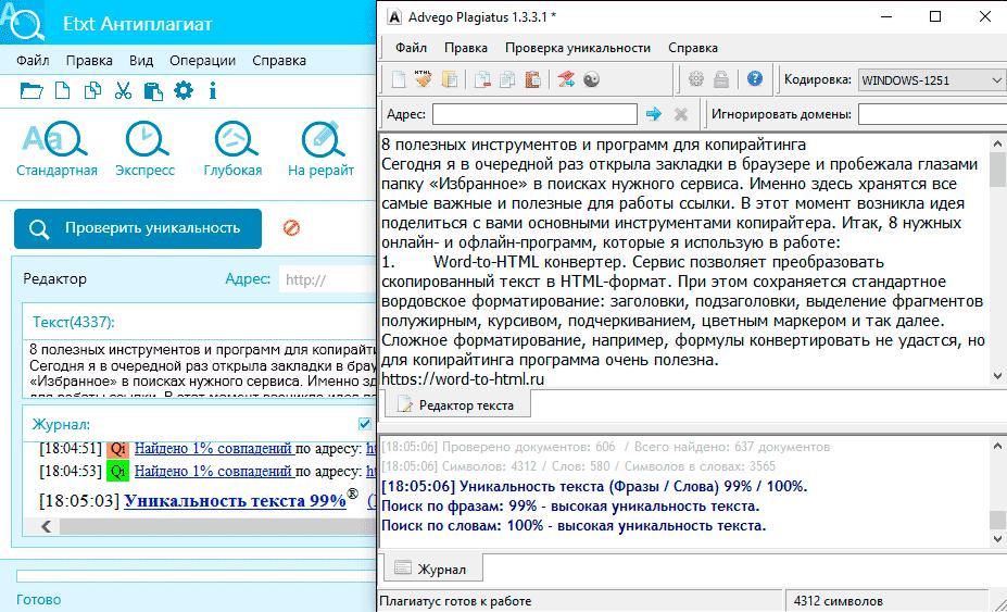 антиплагиат программы для копирайтеров