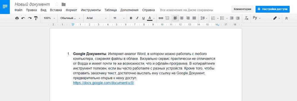 Гугл-документы для копирайтера