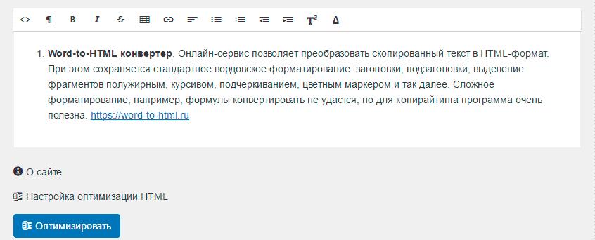 html-конвертер для копирайтера