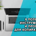8 полезных инструментов и программ для копирайтинга