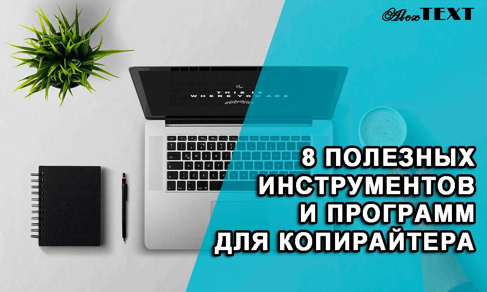 Полезные инструменты и программы для копирайтера