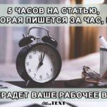 5 часов на статью, которая пишется за час, или что крадет ваше рабочее время