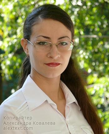Копирайтер Александра Ковалева портрет фото лицо