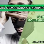 Как обманывают копирайтеров: 10 методов мошенничества